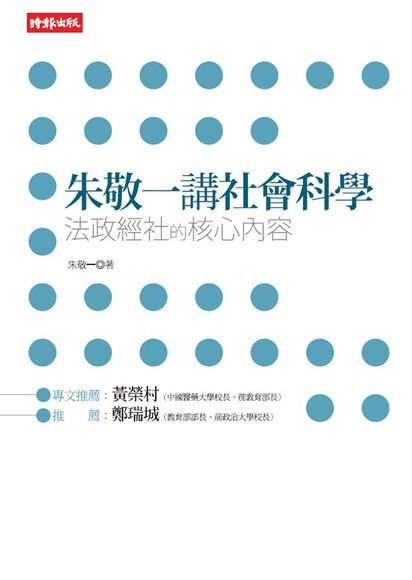 朱敬一講社會科學:法政經社的核心內容