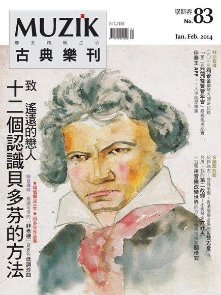 MUZIK古典樂刊 01月號/2014 第83期 (右翻)