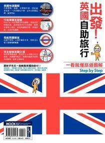 出發!英國自助旅行:一看就懂旅遊圖解Step By Step
