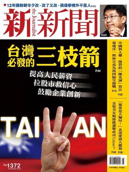 新新聞 第1372期 2013/06/19