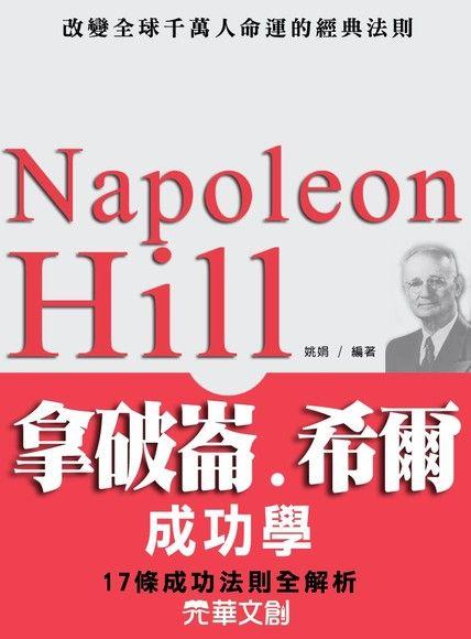 拿破崙希爾成功學