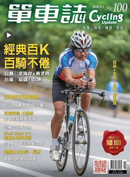 Cycling Update單車誌雙月刊 02-03月號 2018年 第100期