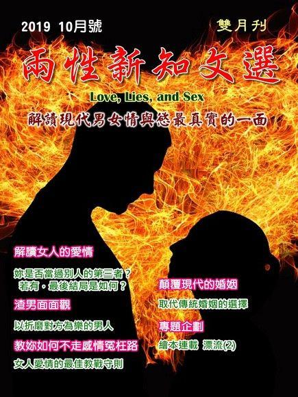 兩性新知文選 vol.07