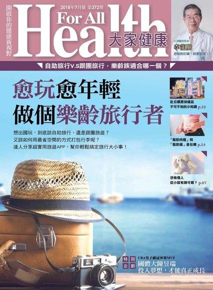 大家健康雜誌 07月號/2018 第372期