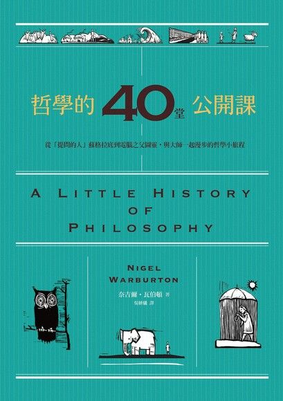 哲學的40堂公開課