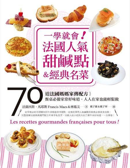 一學就會!法國人氣甜鹹點&經典名菜