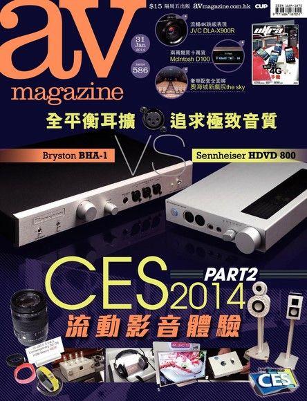 AV magazine雙周刊 586期 2014/02/10