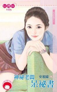 神祕老闆呆祕書【宅男當婚之二】(限)