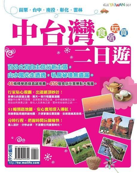中台灣二日遊