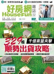 好房網雜誌 04月號/2018 第55期