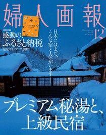 婦人畫報 2016年12月號 【日文版】