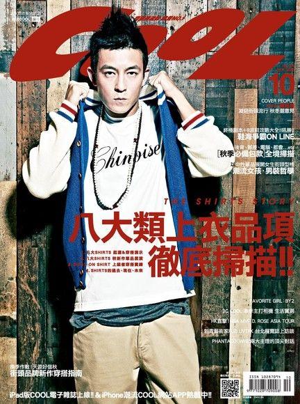 COOL流行酷報10月號/2013 第194期