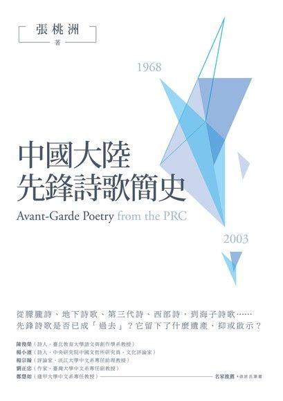 中國大陸先鋒詩歌簡史(1968-2003)