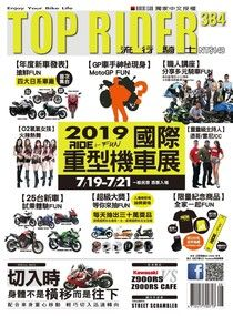 流行騎士Top Rider 08月號/2019 第384期