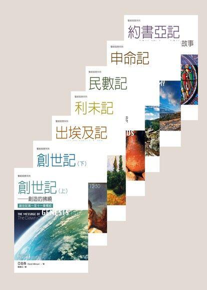 BST聖經信息套書(共七冊)
