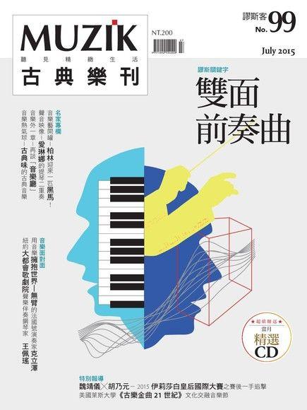 MUZIK古典樂刊 07月號/2015 第99期 (右翻)