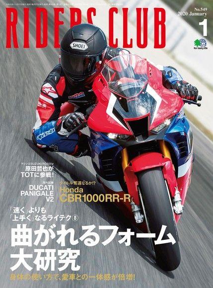 RIDERS CLUB 2020年1月號 No.549【日文版】