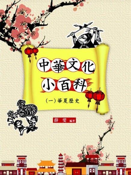 中華文化小百科(一)華夏歷史
