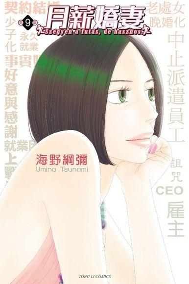 月薪嬌妻 (9)