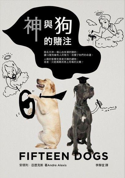 神與狗的賭注