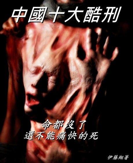 中國十大酷刑