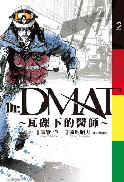 Dr. Dmat ~ 瓦礫下的醫師 ~(2)