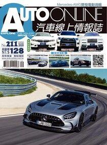 AUTO-ONLINE汽車線上情報誌 08+09月號/2020 第211期