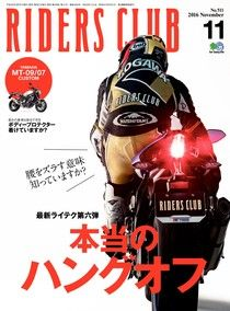 RIDERS CLUB 2016年11月號 No.511【日文版】