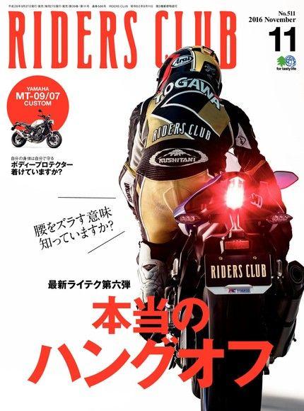RIDERS CLUB 2016年11月號 No.511 【日文版】