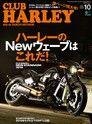 CLUB HARLEY 2018年10月號 Vol.219 【日文版】