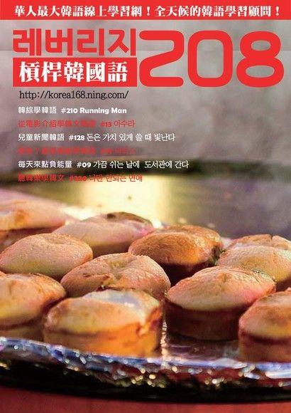 槓桿韓國語學習週刊第208期