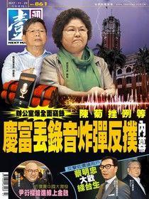 壹週刊 第861期 2017/11/23