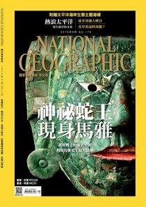 國家地理雜誌2016年9月號
