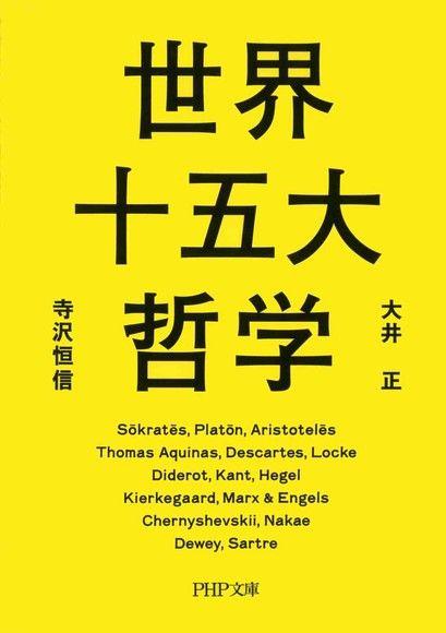 世界15大哲學家
