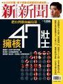 新新聞 第1356期 2013/02/27