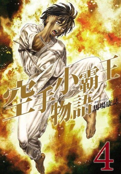 空手小霸王物語(4)