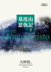 基度山恩仇記2:Le Comte De Monte-Cristo (2 of 4)