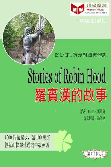 Stories of Robin Hood 羅賓漢的故事 (ESL/EFL 英漢對照繁體版)