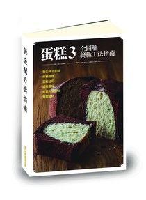 【蛋糕3全圖解終極工法指南】