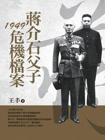 蔣介石父子1949危機檔案(改版)