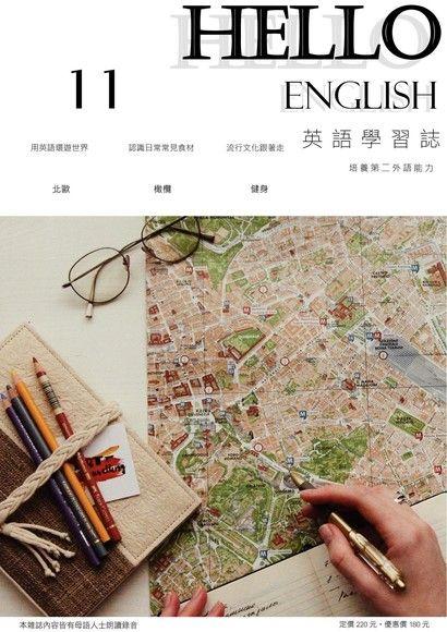 HALLO!English英語學習誌 第11期