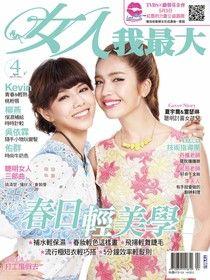 女人我最大雙月刊 4月號/2014 第37期