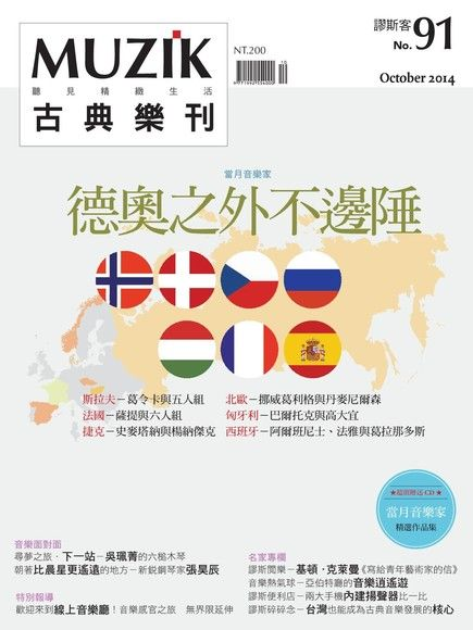 MUZIK古典樂刊 10月號/2014 第91期 (右翻)