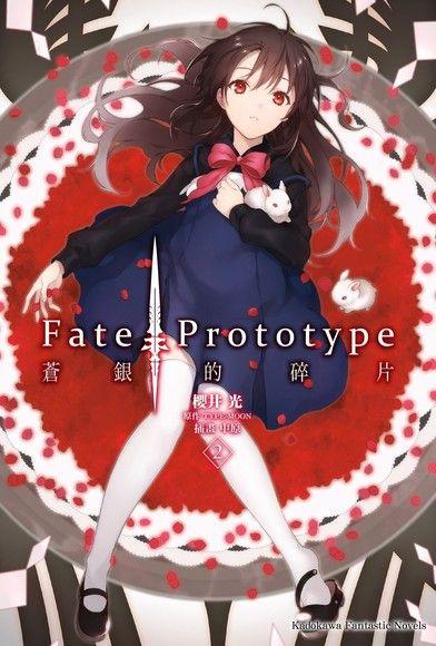 Fate/Prototype蒼銀的碎片 2