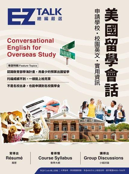 美國留學會話