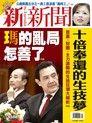 新新聞 第1388期 20131009