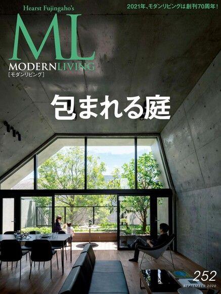 MODERN LIVING No.252 【日文版】