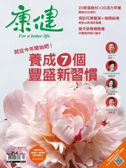 康健雜誌 01月號/2020 第254期