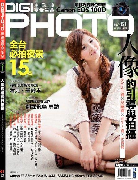 DIGIPHOTO 數位相機採購活用雙月刊 05-06月號/2013 第61期
