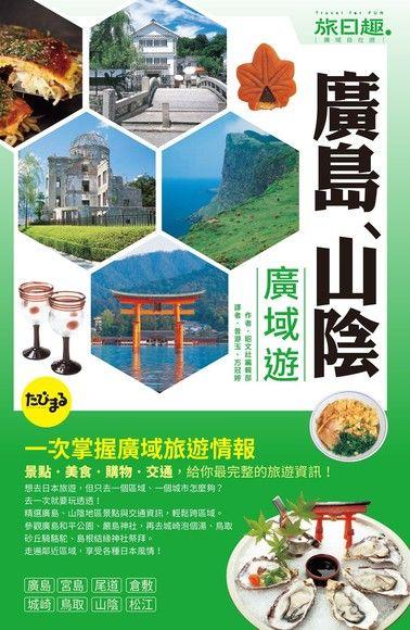 旅日趣:廣島、山陰 廣域遊